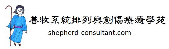 憲華國際 善牧系統排列學苑logo