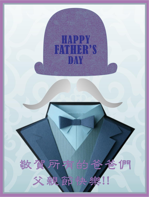 父親節卡片2